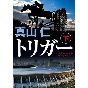 トリガー(下)|hkt-tsutayabooks