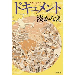 ドキュメント|hkt-tsutayabooks