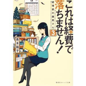 これは経費で落ちません! 経理部の森若さん 3|hkt-tsutayabooks