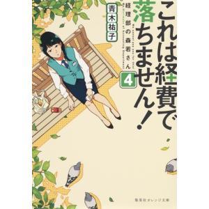 これは経費で落ちません! 経理部の森若さん 4|hkt-tsutayabooks