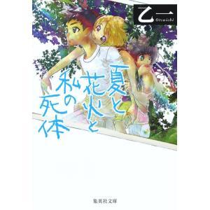 夏と花火と私の死体|hkt-tsutayabooks