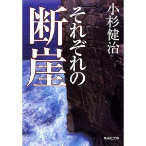 それぞれの断崖|hkt-tsutayabooks