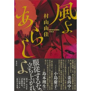 風よ あらしよ|hkt-tsutayabooks