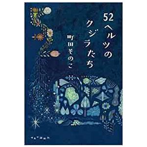52ヘルツのクジラたち|hkt-tsutayabooks