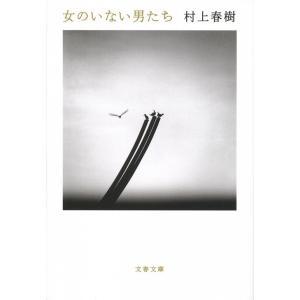 女のいない男たち|hkt-tsutayabooks
