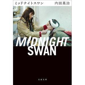 ミッドナイトスワン|hkt-tsutayabooks