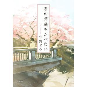 君の膵臓をたべたい|hkt-tsutayabooks