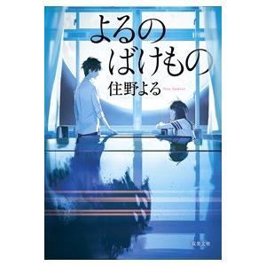 よるのばけもの|hkt-tsutayabooks