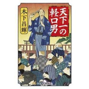 天下一の軽口男|hkt-tsutayabooks