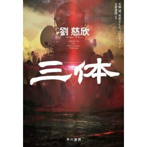 オバマ、ザッカーバーグ激賞 シリーズ合計2100万部突破、現代中国最大のヒット小説  尊敬する物理学...