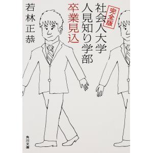 社会人大学人見知り学部卒業見込<完全版>|hkt-tsutayabooks