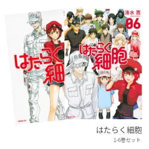 はたらく細胞 全巻(1-6)セット 全巻新品 hkt-tsutayabooks
