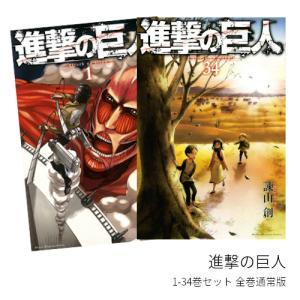 進撃の巨人 全巻(1-33)セット [通常版] 全巻新品|hkt-tsutayabooks