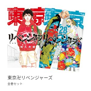 東京卍リベンジャーズ 全巻(1-24)セット 全巻新品 hkt-tsutayabooks