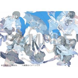 【TSUTAYA特典付】大暮維人画集 Sky &|hkt-tsutayabooks