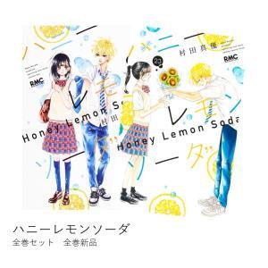 ハニーレモンソーダ 全巻(1-17)セット 全巻新品 hkt-tsutayabooks