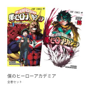 僕のヒーローアカデミア 全巻(1-32)セット 全巻新品 hkt-tsutayabooks
