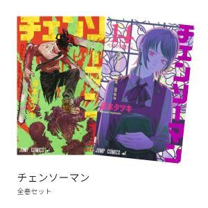 【期間限定 送料無料】チェンソーマン 全巻(1-11)セット 全巻新品 hkt-tsutayabooks