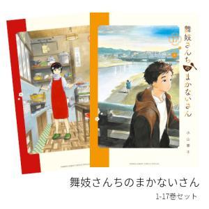 【期間限定送料無料】舞妓さんちのまかないさん 全巻(1-17)セット 全巻新品 hkt-tsutayabooks