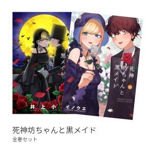 死神坊ちゃんと黒メイド 全巻(1-13)セット 全巻新品 hkt-tsutayabooks