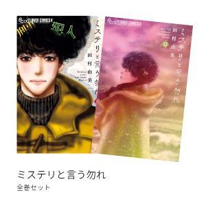 ミステリと言う勿れ 全巻(1-9)セット 全巻新品 hkt-tsutayabooks