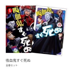 吸血鬼すぐ死ぬ 全巻(1-18)セット 全巻新品 hkt-tsutayabooks