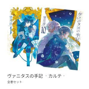 ヴァニタスの手記 ‐カルテ‐  全巻(1-9)セット 全巻新品 hkt-tsutayabooks