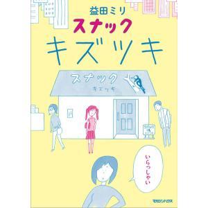 スナック キズツキ hkt-tsutayabooks