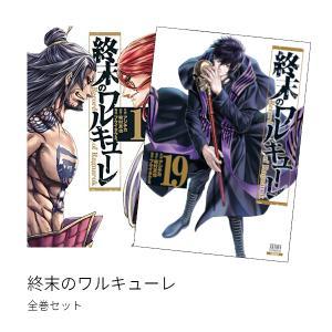 終末のワルキューレ 全巻(1-10)セット 全巻新品|hkt-tsutayabooks