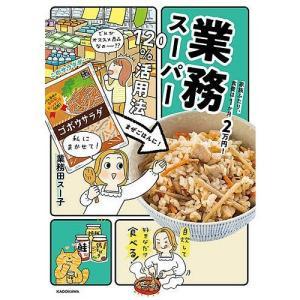 家族ふたり、食費は1か月2万円!業務スーパー120%活用法 hkt-tsutayabooks