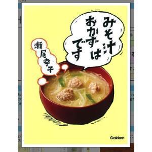 みそ汁はおかずです|hkt-tsutayabooks