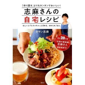 志麻さんの自宅レシピ 「作り置き」よりもカンタンでおいしい! hkt-tsutayabooks