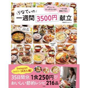 【料理レシピ本大賞 準大賞】りなてぃの一週間3500円献立 hkt-tsutayabooks