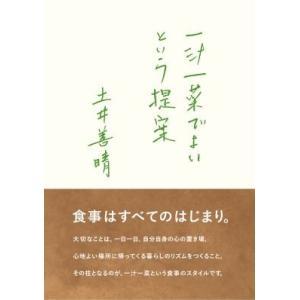料理研究家・土井善晴が、日本古来の「一汁一菜」を通して現代日本の食文化の見直しを提言する一冊。一汁一...
