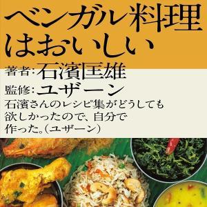 インドの弦楽器シタール奏者である石濱氏の初著書がレシピ本?!と思いますが、インドの下宿先での料理当番...