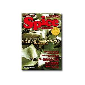 スパイスジャーナル Spice Journal vol.03 2010|hkt-tsutayabooks