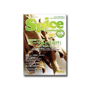 スパイスジャーナル Spice Journal vol.08 2012『スパイス料理店のトリセツ〜特別編』|hkt-tsutayabooks