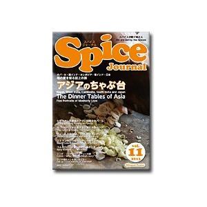 スパイスジャーナル Spice Journal vol.11 2013『アジアのちゃぶ台』|hkt-tsutayabooks