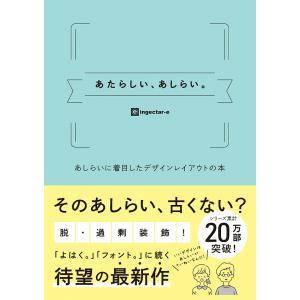 あたらしい、あしらい。 あしらいに着目したデザインレイアウトの本|hkt-tsutayabooks