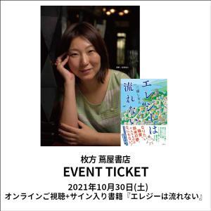 【クレジット決済のみ】オンラインイベントチケット+サイン入り書籍『エレジーは流れない』: 三浦しをん とりどりの世界を書いて:2021年10月30日(土) hkt-tsutayabooks