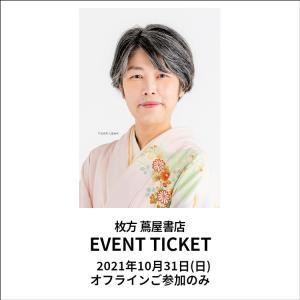 【クレジット決済のみ】オフラインイベントチケット:澤田瞳子『輝山』刊行記念トークイベント:2021年10月31日(日) hkt-tsutayabooks
