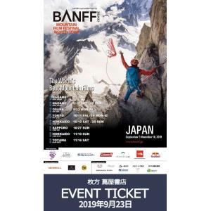 【クレジット決済のみ】イベントチケット:BANFF MOUNTAIN FILM FESTIVAL IN JAPAN 2019  大阪会場:2019年9月23日(月) hkt-tsutayabooks