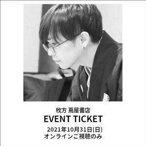【クレジット決済のみ】オンラインイベントチケット:松川ジェット アコースティックLive&BOOKトーク:2021年10月31日(日) hkt-tsutayabooks