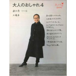 大人のおしゃれ4 秋と冬 '11〜'12 arne books|hkt-tsutayabooks