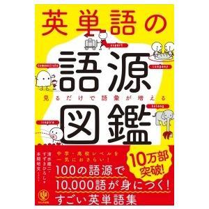 1単語につき1イラスト! ページをめくるたびに重要単語が頭に飛び込んでくる?  本書は、「語源」を学...