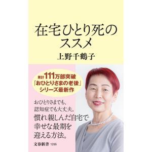在宅ひとり死のススメ|hkt-tsutayabooks