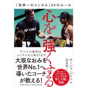 心を強くする 「世界一のメンタル」50のルール|hkt-tsutayabooks