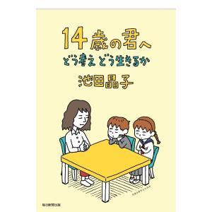 14歳の君へ―どう考えどう生きるか|hkt-tsutayabooks