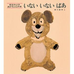 いない、いない、ばあ。にゃあにゃあが、くまちゃんが、ほらね、いないいない・・・。日本で一番売れている...