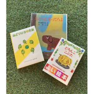 <枚方蔦屋書店コンシェルジュセレクト>わくわくおはなし絵本セット|hkt-tsutayabooks